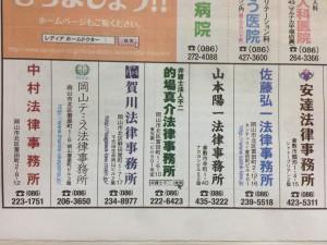 山陽新聞レディア